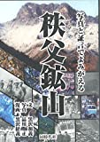 同時代社 黒沢 和義 写真と証言でよみがえる 秩父鉱山の画像