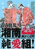 """湘南純愛組! 伝説の""""遺産"""" (講談社プラチナコミックス)"""