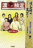 公式完全版『渡鬼検定』―橋田壽賀子ドラマ『渡る世間は鬼ばかり』