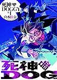 死神DOGGY / 山本 佳奈 のシリーズ情報を見る