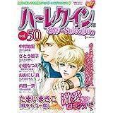 ハーレクイン 名作セレクション vol.50 ハーレクイン 名作セレクション (ハーレクインコミックス)