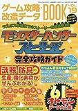 ゲーム攻略・改造データBOOK Vol.19 (三才ムックvol.916)