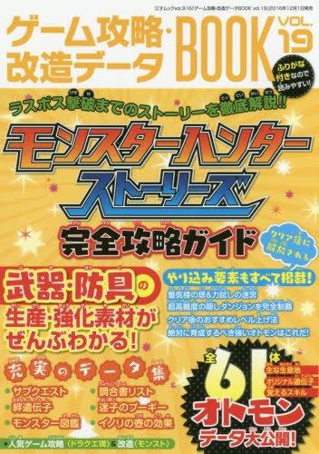 ゲーム攻略・改造データBOOK Vol.19 (三才ムックv...