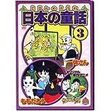 日本の童話3