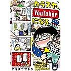 カラスヤ、YouTuberになる (ヤングマガジンコミックス)