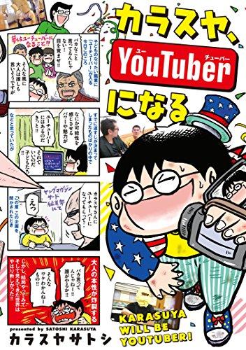 漫画『カラスヤ、YouTuberになる』の感想・無料試し読み