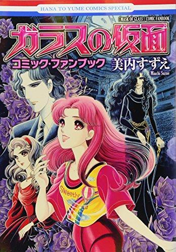 ガラスの仮面コミック・ファンブック (花とゆめCOMICS)の詳細を見る