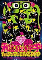 私立恵比寿中学 1st ワンマン LIVE [DVD]