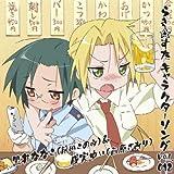 TVアニメ『らき☆すた』キャラクターソング Vol.012 黒井ななこ(前田このみ)、成実ゆい(西原さおり)