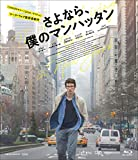 【Amazon.co.jp限定】さよなら、僕のマンハッタン [Blu-ray] (非売品プレス付)