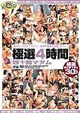 極選4時間 四十路マダム [DVD]