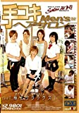 手コキMen'sヘアサロン [DVD]