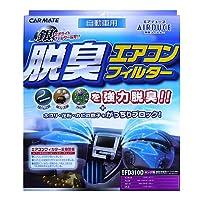 カーメイト 車用 エアコンフィルター エアデュース 脱臭 ホンダ用 FD310D