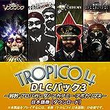 トロピコ4 DLCパック3 ~邪教・プロパガンダ! ・アカデミー・アポカリプス~ 日本語版 [ダウンロード]