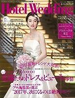 Hotel Wedding No.32 (生活シリーズ)
