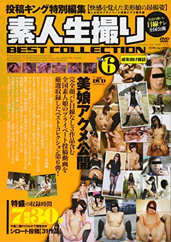素人生撮りBEST COLLECTION VOL.6 (ミリオンムック)