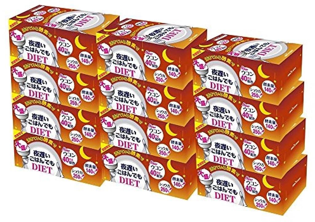 被害者ペンダント良い新谷酵素 夜遅いごはんでも 大盛 30日分 12箱 (12箱)