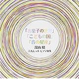 湯山昭 3大ヒット ピアノ曲集(仮)