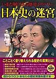 いまだ解けざる歴史ミステリー 日本史の迷宮