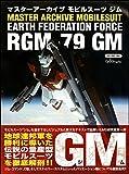 マスターアーカイブ モビルスーツ RGM-79 GM (マスターアーカイブシリーズ)