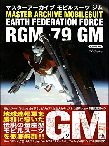 マスターアーカイブ モビルスーツ RGM-79 GM (マスターアーカイブシリーズ)の詳細を見る