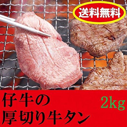 オーストラリア産 仔牛の厚切り牛タン (2kg)