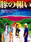 豚の報い [DVD]