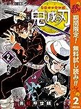 鬼滅の刃【期間限定無料】 2 (ジャンプコミックスDIGITAL)