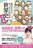 読むだけですっきりわかる世界史 完全版 (宝島SUGOI文庫) 画像