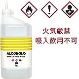 ガレージ・ゼロ(Garage Zero) LUMIERE 燃料用アルコール 1L GZ701