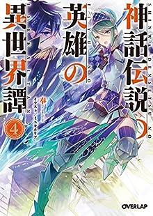 神話伝説の英雄の異世界譚 第01-04巻 [Shinwadensetsu Eiyu Isekaitan vol 01-04]