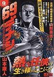 69デナシスペシャル 任侠の魂編 (Gコミックス)