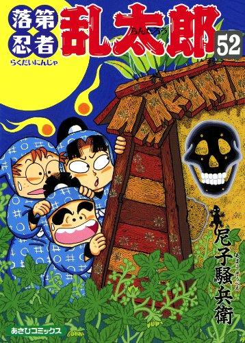 落第忍者乱太郎(52) (あさひコミックス)