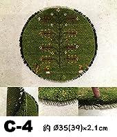 【ノーブランド品】GABBEH ギャッベ プチ座布団 丸ギャッベ part3 約40×40cm gb-a004 (C-4)