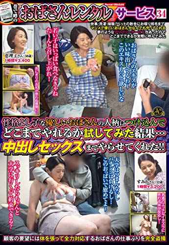In a rumored aunt rentals service 34 character Yoshiko pandering to the personality of the gentle Lady, tried to do. By nakadashi let me! !  Cougar LABO [DVD]