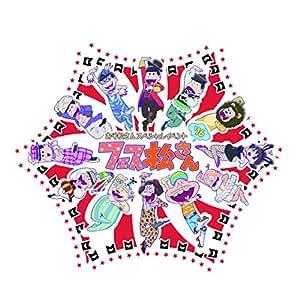おそ松さんスペシャルイベント フェス松さん'16 [DVD]