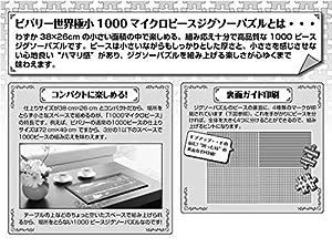 1000ピース ジグソーパズル 春の庭 マイクロピース (26x38cm)