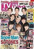 月刊TVガイド関東版 2020年3月号
