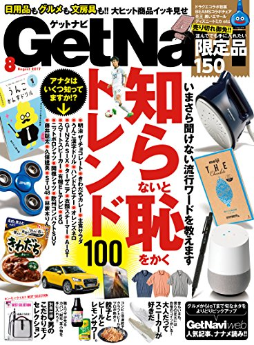 GetNavi 2017年8月号 [雑誌]