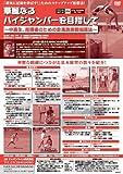 華麗なる ハイジャンパー を目指して ~ 中高生 、 指導者 のための 走高跳 実戦指導法 ~[ 陸上 DVD 番号 507 ]
