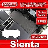 新型 シエンタ 170系 ラバー製セカンドラグマット YMT - フロアマット