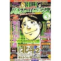 別冊パチスロパニック7 (セブン) 2007年 09月号 [雑誌]