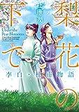 梨花の下で 李白・杜甫物語 (中経☆コミックス)
