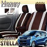 スバル ステラ LA150F/160F専用シートカバー HONEY 【ブラウン】