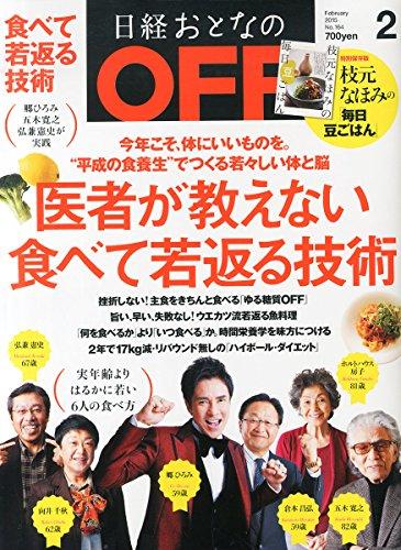 日経おとなのOFF(オフ)2015年2月号[雑誌]の詳細を見る