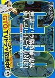 GTO 死闘!! 妄想教師VS.仮装教師鬼塚 アンコール刊行 (プラチナコミックス)