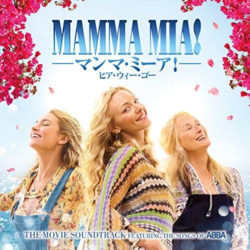 マンマ・ミーア! ヒア・ウィー・ゴー (ザ・ムーヴィー・サウンドトラック)