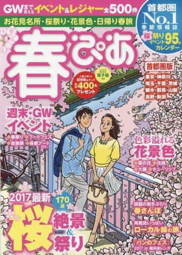 春ぴあ 首都圏版(2017) 2017/2/9