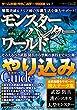 ゲーム攻略&やりこみデータBOOK vol.2 三才ムック vol.993