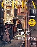CREA 2017年11月号[雑誌]